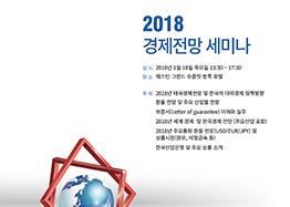 2018 경제전망 세미나